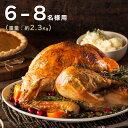 6〜8人分 ローストターキー 約2.3Kg 冷凍 国内加工 クリスマス・感謝祭のメインディッシュに。送料無料 「即納可」