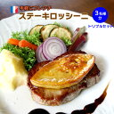 仔牛肉とフォアグラの ステーキロッシーニ トリプルセット / 送料無料 ステーキ肉 3枚 フォアグラ...