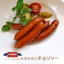 ソーセージ ドイツ産 メキシカン チョリソー ノッカー社 500g (1本25g) 冷凍 IQF(バラ凍結)