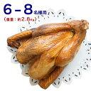 6~8人分 スモークターキー 約2.2Kg 冷凍 国内加工 クリスマス・感謝祭のメインディッシュに 七面鳥 【即納可】