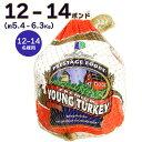 12~14人分 ターキー 七面鳥 大型 12-14ポンド(約5.4~6.3Kg、12-14lb) ロースト用 生 冷凍 アメリカ産 クリスマス・感謝祭のメインディッシュに。 送料無料【即納可】