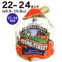 22~24人分 ターキー 七面鳥 大型 22-24ポンド(約9.9~10.8Kg、22-24lb) ロースト用 生 冷凍 アメリカ産 クリスマス・感謝祭のメインディッシュに。 送料無料【即納可】