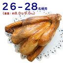 【最終価格!】26~28人分 スモークターキー 約8~9Kg 冷凍 国内加工 クリスマス・感謝祭のメインディッシュに 七面鳥【即納可】