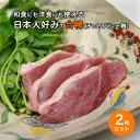 合鴨肉 胸(チェリバレー種) 2枚セット 約400g(冷凍)4〜5人前 送料無料