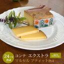 コンテ エクストラ 24ヵ月熟成 マルセルプティート社熟成 約80g AOP フランス産 ハード セミハード チーズ 毎週水・金曜日発送