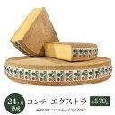 コンテ エクストラ 24ヵ月熟成 約570g 不定貫 【Kgあたり9,720円】 AOP フランス産 ハード セミハード チーズ 毎週水・金曜日発送