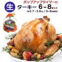 6~8人分 ターキー 七面鳥 小型 6-8ポンド(約2.7Kg~3.6Kg、6-8lb) ロースト用 生 冷凍 アメリカ産 クリスマス・感謝祭のメインディッシュに。 送料無料【即納可】