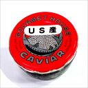 パスチュライズ(加熱殺菌済み)セブリューガ アメリカ産 キャビア セブリューガパスチュライズ 50g瓶入り