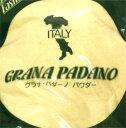 ハード セミハード チーズ グラナ パダーノ パウダー 12ヶ月熟成 1Kg イタリア産 毎週火・木曜日発送