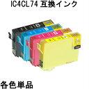 IC4CL74互換インク 単品 ICBK74 ICC74 ICM74 ICY74 エプソン(EPSO...