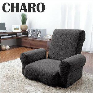 「CHARO」10084 日本製座椅子 リクライニングチェアー【送料無料・国産】