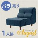 「August」1人掛けソファ A529-S(SE)