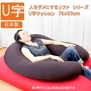 日本製 人をダメにする クッション U字クッション 抱き枕 ...