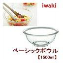 下ごしらえからテーブルウェアまで♪iwaki ベーシック ボウル【1.5L】耐熱ガラスボウル