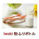 熱湯消毒可♪iwaki 粉ふりボトル (小麦粉・片栗粉・ココア・パウダーシュガー)耐熱ガラス製