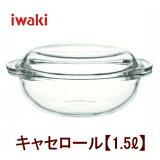 冷蔵庫から出してそのままレンジやオーブンで♪iwaki キャセロール【1.5L】耐熱ガラス 10P01Mar15【RCP】