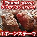 Tボーンステーキ 2cm厚カット 500〜550g プレミアムアンガスビーフチョイスグレード 1ポンドステーキ