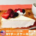 Brooklyn NYチーズケーキ(ニューヨークチーズケーキ) 1ホール【アメリカ直輸入】【冷凍】