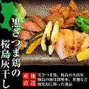 黒さつま鶏桜島灰干しギフトセット 鹿児島地鶏と桜島の火山灰を使用した鹿児島の新名物