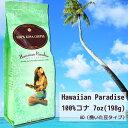 ハワイアンパラダイス100%コナ 7oz(198g)AD(挽いた豆)【ミディアムロースト】【Hawaiian Paradise】【ノンフレーバー】