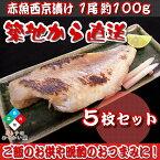 【築地仲卸が厳選!】赤魚西京漬 100g×5枚セット