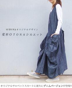 オリジナルサロペットスカート バージョン シルエットサロペットスカート
