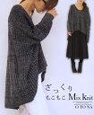 【再入荷♪12月14日22時より】(ブルーミックス)ざっくりもこもこミックスニット11/5新作