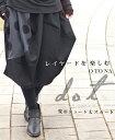 【再入荷♪2月26日22時より】レイヤードを楽しむ変形ドットショート丈スカート11/20新作