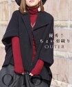 【再入荷♪2月21日22時より】(ブラック)優秀!ちょい羽織り変形アウター12/13新作