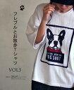 【再入荷♪2月23日22時より】♪♪[5](ホワイト)フレブルとお散歩Tシャツ3/28新作