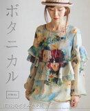 【再入荷♪6月9日22時より】(セピアブルー)OTONAのボタニカル柄水彩花模様トップス