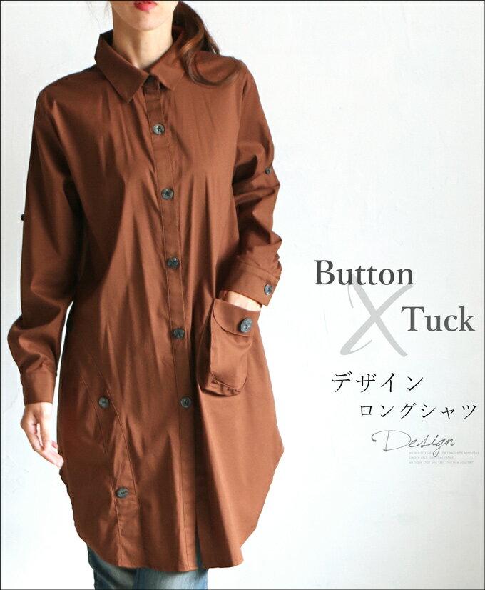 【再入荷♪11月20日22時より】ボタン×タック遊び心を効かせたデザインロングシャツ9/28 22時販売新作×メール便不可