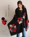 【再入荷♪1月28日22時より】(ブラック×レッド)彩る花々----大人の粋を纏うリバーシブルストー