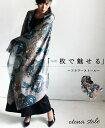 【再入荷♪2月24日22時より】(ベージュ)一枚で魅せる花柄ストール10/3 22時販売新作○メール便可