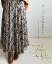 【再入荷♪2月15日22時より】ピーコックの様な美しさロングフレアースカート10/27 22時販売新作×メール便不可☆☆