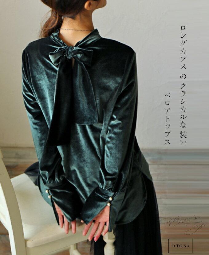 (ダークグリーン)ロングカフスのクラシカルな装いベロア トップス12/9 22時販売新作×メール便不可