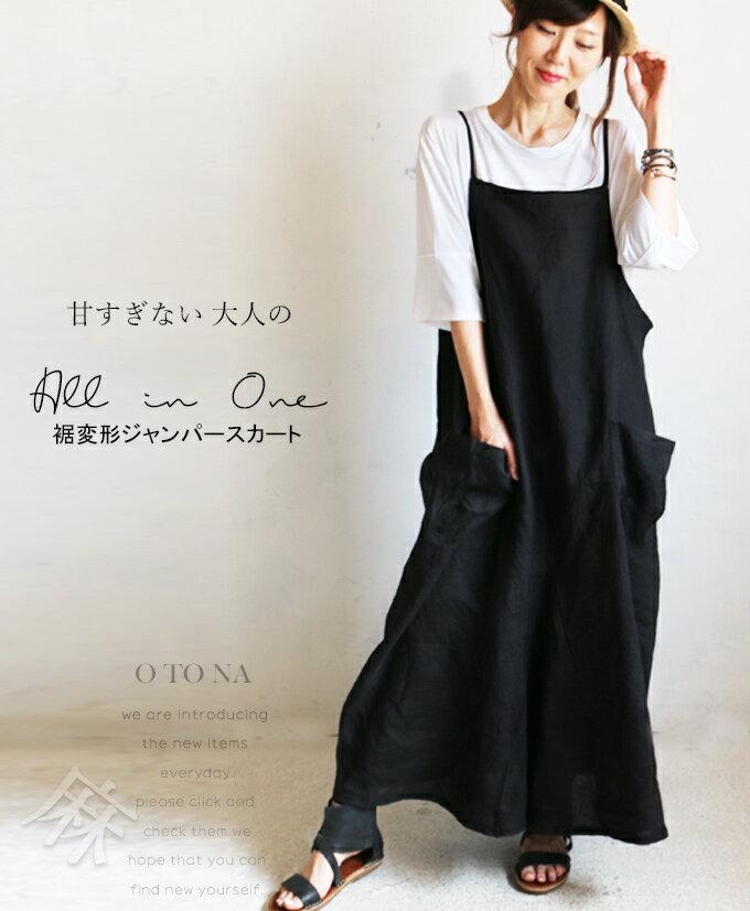 【再入荷♪11月19日22時より】##(ブラック)甘すぎない大人のAll-in-One裾変形ジャンパースカート8/2 22時販売新作×メール便不可
