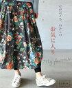 (チャコール)心がおどる、わたしのお気に入りタック入り花柄スカート3/20 22時販売新作×メール便