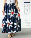 8/17 22時から 残りわずか**(ネイビー)この柄、カタチ、色すべてが愛らしい。北欧風の花柄スカート7/1×メール便不可