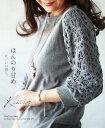 【再入荷♪1月25日22時より】(グレー)ほんのり甘めがいい感じ。袖かぎ針編み風ニットトップス。9/20 22時販売新作×メール便不可[5]