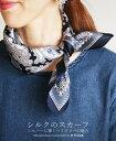 【再入荷♪9月16日20時より】シルバーに輝くペイズリーの魅力シルクスカーフ6/1○メール便可