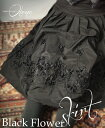 ブラック ブラックフラワースカート