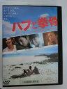 【中古】[DVD] ハブと拳骨/ 尚玄/宮崎あおい/石田えり/邦画<レンタル落ち>