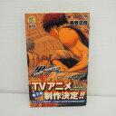 【中古】【漫画】黒子のバスケ 21巻 集英社