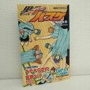 【中古】【漫画】黒子のバスケーReplace-(3) ひと夏のキセキ 集英社