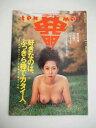 雜誌 - 【中古】月刊ザ・テンメイ 1995年1月号