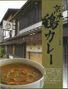 ★ご当地カレー★京都の鳥料理専門店のカレー。和風カレーだしがきいている!父の日やお中元にオススメ【誕生日・景品・記念品】