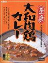 ★訳あり商品★アウトレット価格奈良県ご当地大和肉鶏カレー香味野菜をたっぷり使って仕上げました。