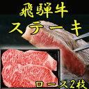 お歳暮に飛騨牛ギフト・吉田ハム飛騨牛ロースステーキ 2枚38...