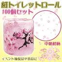 桜のトイレットペーパー桜トイレットロール 100個(1c/s...